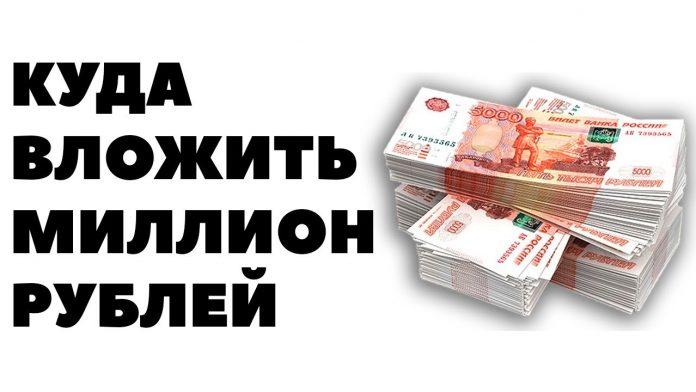 Куда вложить один миллион рублей чтобы заработать