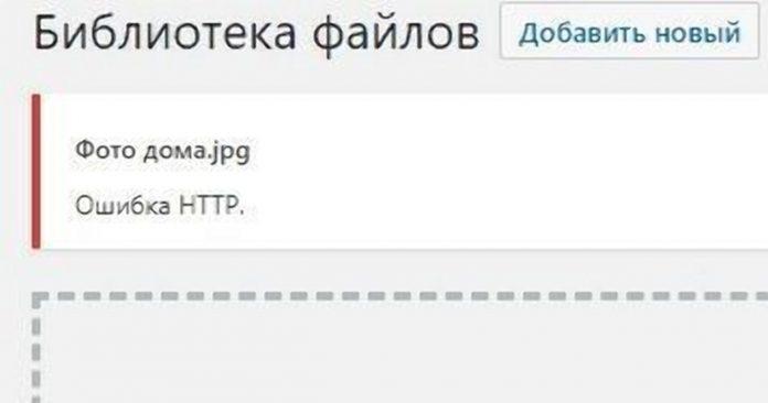 Как исправить ошибку http при загрузке изображения ВордПресс