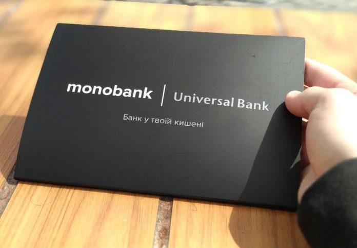 Отзыв о Монобанк