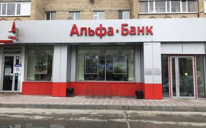 Отзыв про Альфа-банк Украина