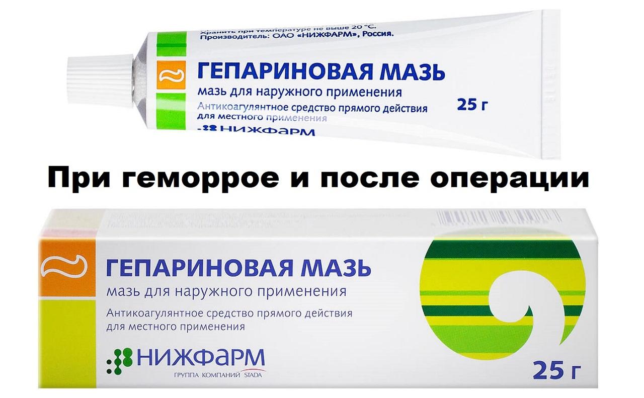 гепариновая мазь после операции на геморрой